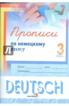 Немецкий язык. 3 класс. Прописи. Пособие для учащихся