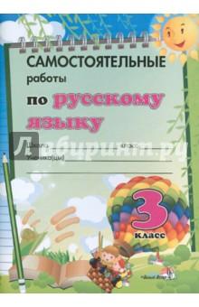 Самостоятельные работы по русскому языку. 3 класс. Практикум для учащихся общеобразовательных учр.