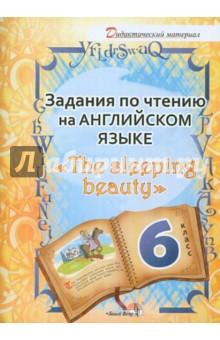 """Задания по чтению на английском языке """" The sleeping beauty"""". 6 класс: пособие для учащихся"""