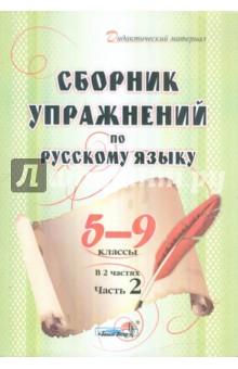 Сборник упражнений по русскому языку. 5-9 классы. В 2 частях. Часть 2