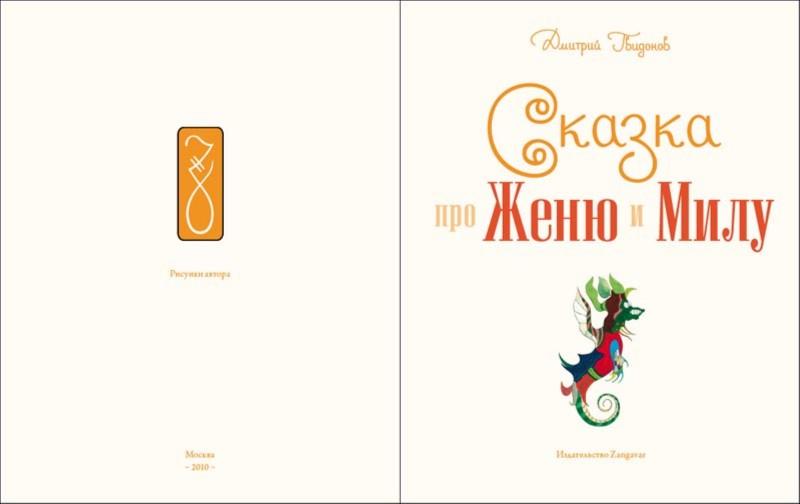 Иллюстрация 1 из 28 для Сказка про Женю и Милу (+2CD) - Дмитрий Гвидонов | Лабиринт - книги. Источник: Лабиринт