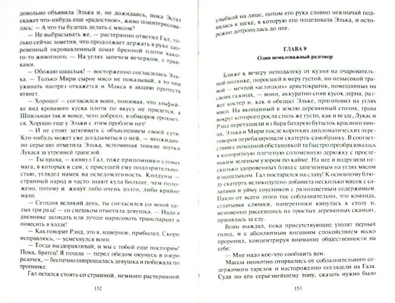 Иллюстрация 1 из 7 для Божий промысел по контракту - Юлия Фирсанова | Лабиринт - книги. Источник: Лабиринт