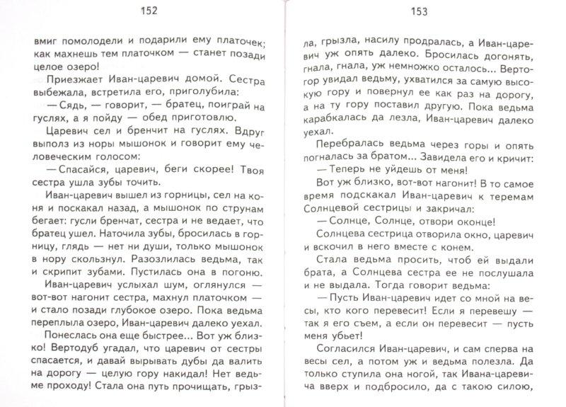 Иллюстрация 1 из 10 для Волшебная книга. Русские народные сказки   Лабиринт - книги. Источник: Лабиринт