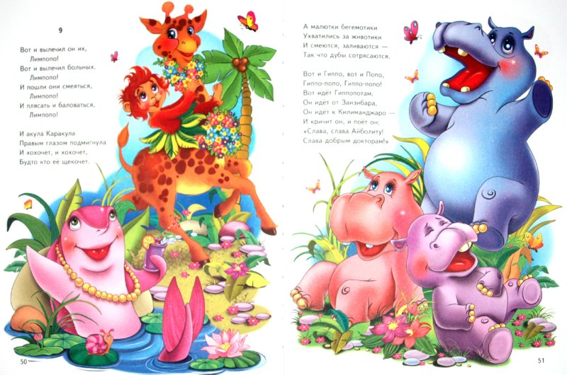 Иллюстрация 1 из 10 для Мои любимые стихи - Корней Чуковский | Лабиринт - книги. Источник: Лабиринт