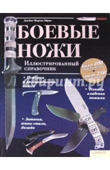Боевые ножи иллюстрированный