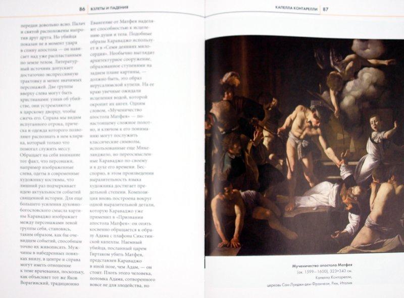 Иллюстрация 1 из 8 для Караваджо. Сокровищница мировых шедевров - Родольфо Папа   Лабиринт - книги. Источник: Лабиринт