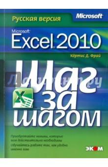 Microsoft Excel 2010. Русская версия. Шаг за шагомРуководства по пользованию программами<br>Microsoft Office Excel 2010 - мощная и удобная программа для работы с электронными таблицами, позволяющая значительно упростить проведение различных вычислений, сортировку любых данных, составление аналитических отчетов и прогнозов. <br>Вы узнаете обо всех основных изменениях, дополнениях и усовершенствованиях по сравнению с предыдущей версией программы. Вы научитесь создавать формулы, вычислять значения и анализировать данные; представлять данные с помощью графиков, диаграмм и схем; использовать фильтры для выбора нужных данных; анализировать данные динамически с помощью сводных таблиц; обмениваться данными с другими приложениями Microsoft Office; создавать шаблоны и макросы пр. <br>Книга рассчитана для приобретения навыков работы как с русской версией программы, так и с английской. Для пользователей начальной и средней квалификации.<br>