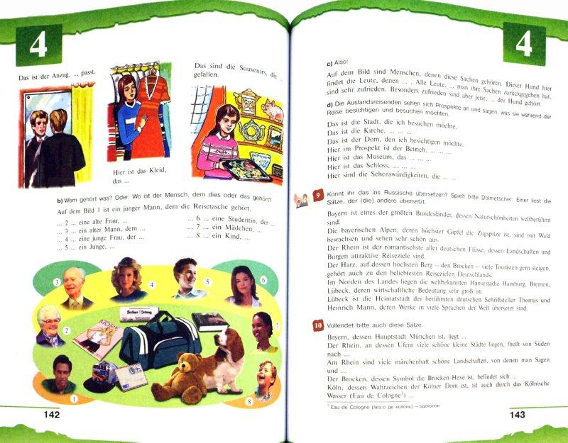 Немецкий язык. учебник. 8 класс бим онлайн читать