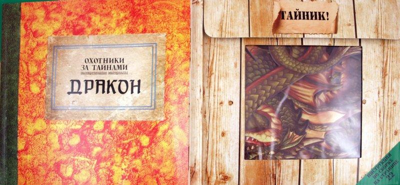 Иллюстрация 1 из 2 для Дракон | Лабиринт - книги. Источник: Лабиринт