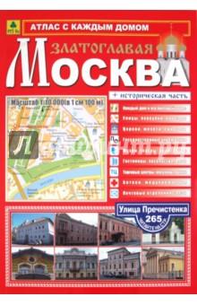 """Атлас с каждым домом """" Москва Златоглавая """" большой"""