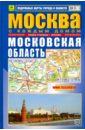 Вашему вниманию предлагается атлас автомобильных дорог Москвы и Московской области. - план г. Москвы...