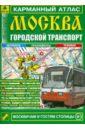 """Карманный атлас """"Москва. Городской транспорт"""""""