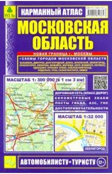 Московская область. Карманный атлас