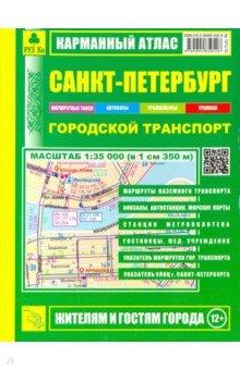 Карманный атлас. Санкт-Петербург. Городской транспорт