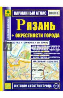 Рязань + окрестности города. Карманный атлас