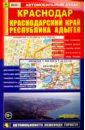 Автомобильный атлас. Краснодар. Краснодарский край. Республика Адыгея