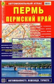 Автомобильный атлас. Пермь. Пермский край