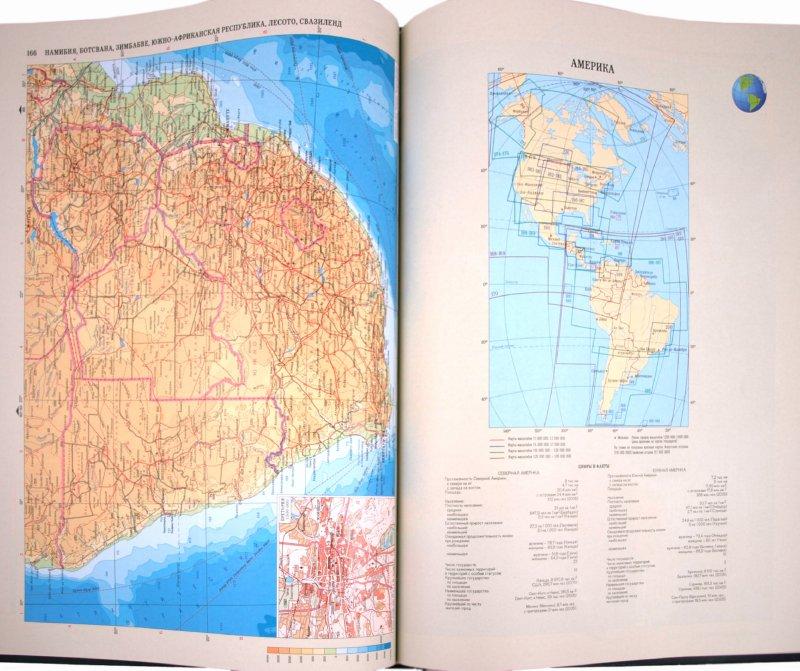 Иллюстрация 1 из 10 для Географический  Атлас Офицера | Лабиринт - книги. Источник: Лабиринт
