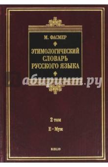 Этимологический словарь русского языка. В 4 томах. Том 2. Е-Муж. Около 4500 слов
