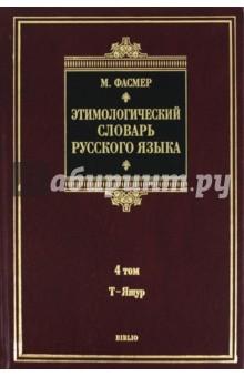 Этимологический словарь русского языка. В 4 томах. Том 4. Т-Ящур. Около 4500 слов