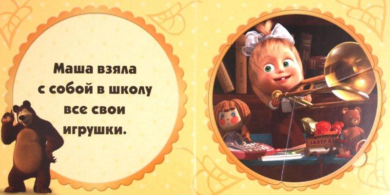 Иллюстрация 1 из 12 для Маша-ученица. Маша и Медведь. Развивающая книжка - О. Кузовков | Лабиринт - книги. Источник: Лабиринт