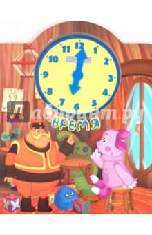 Время. Лунтик и его друзья. Веселые часики