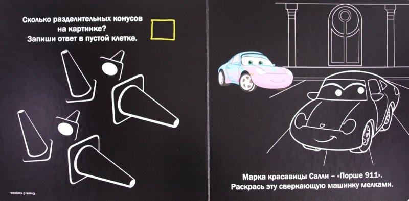 Иллюстрация 1 из 5 для Тачки. Книжка с цветными мелками   Лабиринт - книги. Источник: Лабиринт