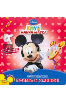 Поиграй с Микки. Клуб Микки Мауса. Развивающая книжка