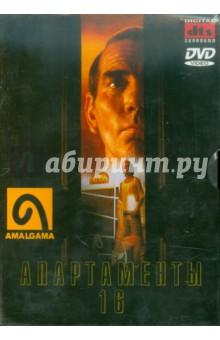 Деруддир Доминик Апартаменты 16 (DVD)