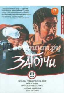 Кадзуо Икехиро, Кимиёси Ясуда, Кендзи Мисуми Кино без границ. Коллекция Затоичи. Том 3 (DVD)