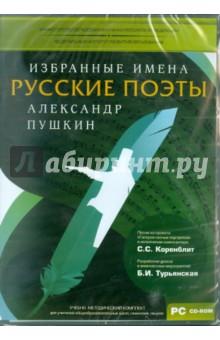 УМК Избранные имена. Нотный портрет А. Пушкина (CD)