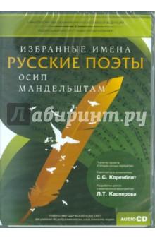 УМК Избранные имена. Нотный портрет О. Мандельштама (CD)
