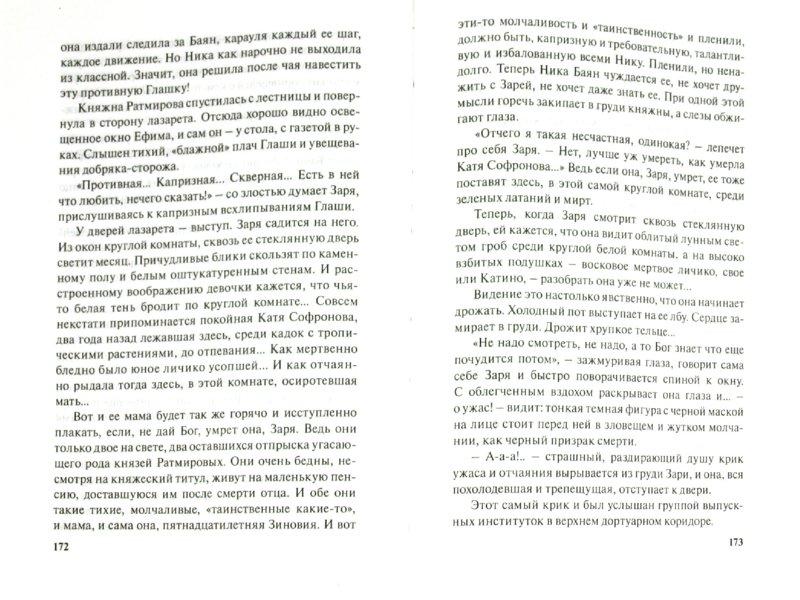 Иллюстрация 1 из 10 для Тайна института - Лидия Чарская | Лабиринт - книги. Источник: Лабиринт