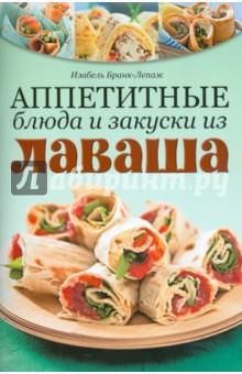 Аппетитные блюда и закуски из лаваша