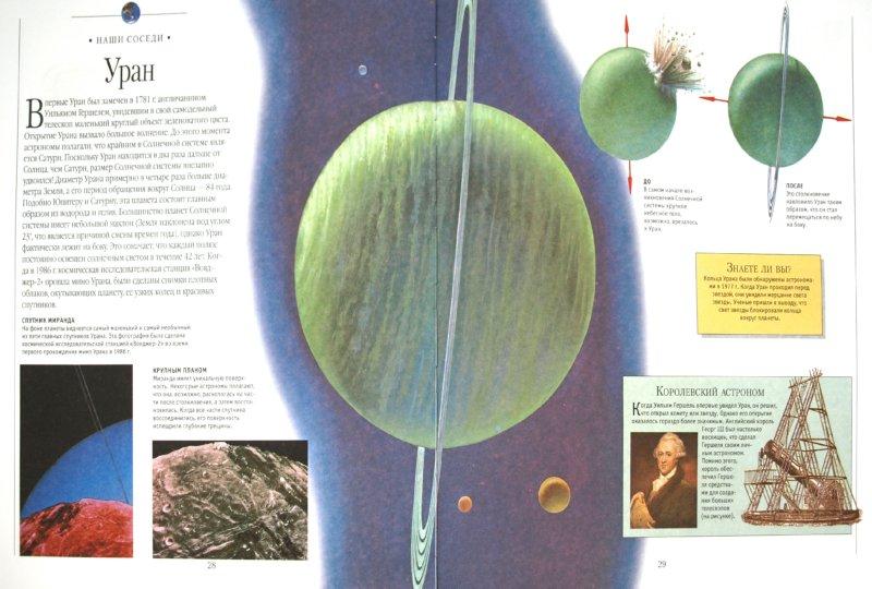 Иллюстрация 1 из 18 для Звезды и планеты. Иллюстрированная энциклопедия | Лабиринт - книги. Источник: Лабиринт
