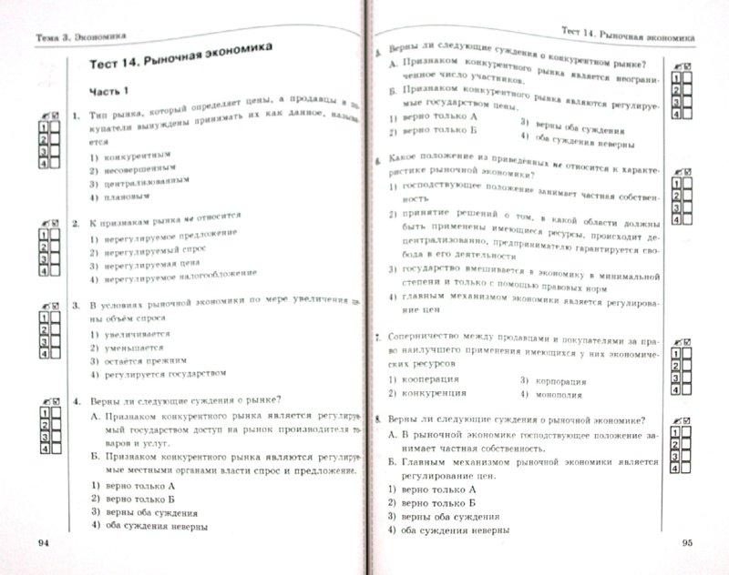 """Иллюстрации Тесты по обществознанию: 8 класс.  К уч.  """"Обществознание"""