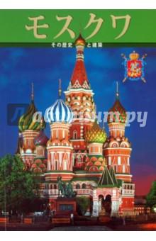 Альбом «Москва» . На японском языке
