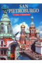 Альбедиль Маргарита Федоровна San Pietroburgo. La storia e l'architetture