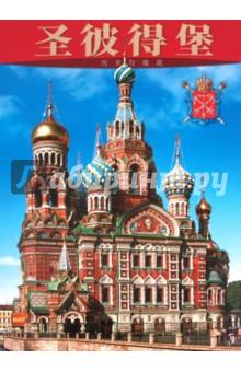 Альбом «Санкт- Петербург»