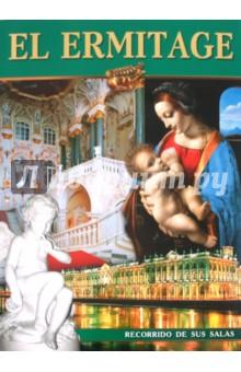 El ErmitageКультурология. Искусствоведение<br>Альбом-сувенир рассказывает об Эрмитаже.<br>Альбом богато иллюстрирован фотографиями.<br>На испанском языке.<br>