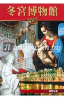 Альбом «Эрмитаж»Литература на других языках<br>Альбом-сувенир рассказывает об Эрмитаже.<br>Альбом богато иллюстрирован фотографиями.<br>На китайском языке.<br>