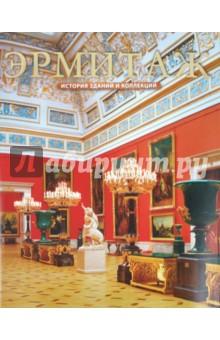 Альбом «Эрмитаж»Музеи<br>Альбом-сувенир рассказывает об Эрмитаже.<br>Альбом богато иллюстрирован фотографиями.<br>На русском языке.<br>