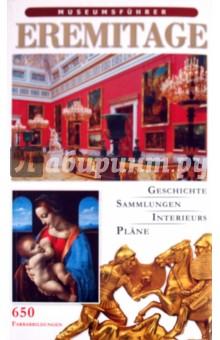 Путеводитель Эрмитаж (на немецком языке)Литература на немецком языке<br>- История<br>- Коллекции<br>- Интерьеры<br>- Планы<br>650 цветных иллюстраций.<br>На немецком языке.<br>