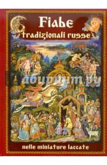 Русские народные сказки в отражении лаковых миниатюр (на итальянском языке)