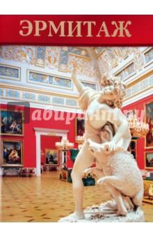 Брошюра Эрмитаж на русском языкеМузеи<br>Государственный Эрмитаж - один из крупнейших музеев мира. Его постоянно растущие коллекции насчитывают около трех миллионов экспонатов. Они отражают огромный пласт истории мировой культуры и искусства. Ежегодно музей принимает более трех миллионов посетителей. Датой рождения Эрмитажа принято считать 1764 год, когда императрица Екатерина II приняла в счет долга российской казне коллекцию из 225 картин западноевропейских художников у немецкого купца И.Э. Гоцковского.<br>Всемирную славу принесли Эрмитажу и его здания. Среди них первое место принадлежит Зимнему дворцу, построенному в 1762 году по проекту Б.-Ф. Растрелли и более 150 лет служившему главной резиденцией российских императоров. Сооружение дворца длилось 7 лет, и было закончено в 1762 году.<br>Парадную часть дворца открывает Главная, или Иорданская, лестница. Динамичные очертания мраморных лестничных маршей, позолота лепных орнаментов и величественная скульптура придают ей торжественность. Во время праздника Крещения по этой лестнице императорская семья спускалась к Иордани (проруби на Неве).<br>70 цветных иллюстраций.<br>На русском языке.<br>