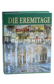 Die Eremitage. InterieursЛитература на немецком языке<br>Альбом-сувенир рассказывает об интерьерах Эрмитажа.<br>Альбом богато иллюстрирован фотографиями.<br>На немецком языке.<br>