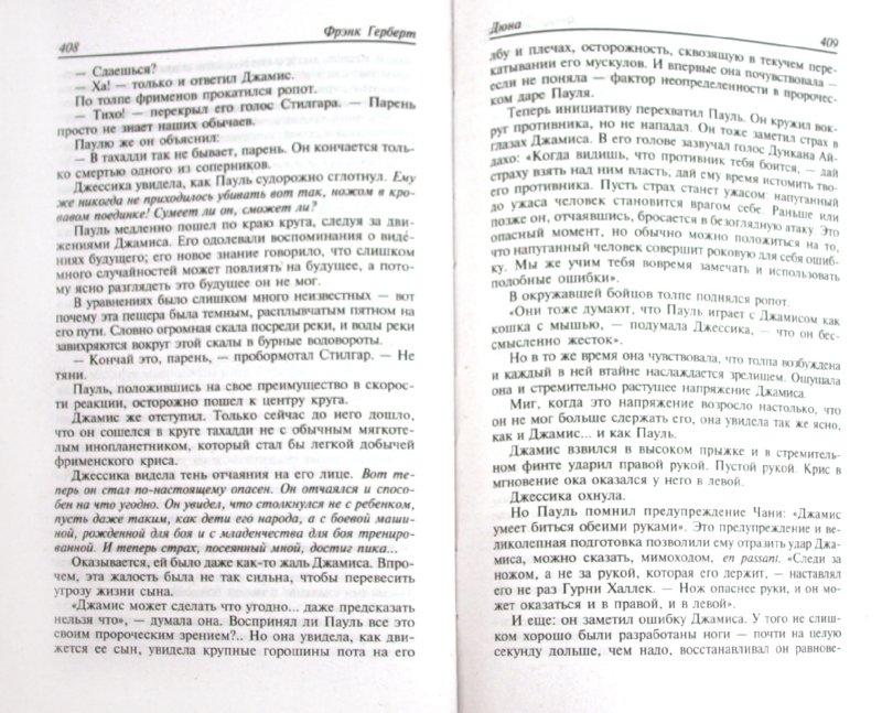 Иллюстрация 1 из 19 для Дюна - Фрэнк Герберт | Лабиринт - книги. Источник: Лабиринт