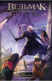 Меч ПредназначенияЗарубежное фэнтези<br>Ведьмак - это мастер меча и мэтр волшебства, ведущий непрерывную войну с кровожадными монстрами, которые угрожают покою сказочной страны. Ведьмак - это мир на острие меча, ошеломляющее действие, незабываемые ситуации, великолепные боевые сцены. <br>Читайте продолжение саги о Ведьмаке!<br>