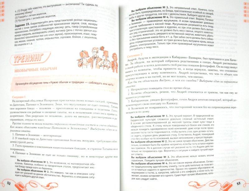 тема знакомство для изучающих русский язык