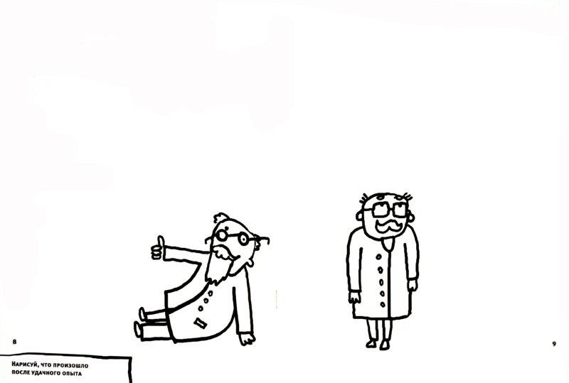Иллюстрация 1 из 16 для Учись, рисуй, выдумывай. Опыты, опыты, опыты... | Лабиринт - книги. Источник: Лабиринт